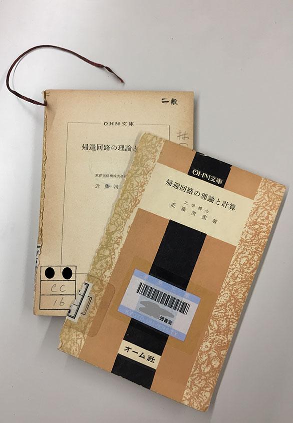 (写真2) | 表紙と背をつなぐ修理 ~修理法を見定める~ - 京都大学図書館資料保存ワークショップ | 活版印刷研究所