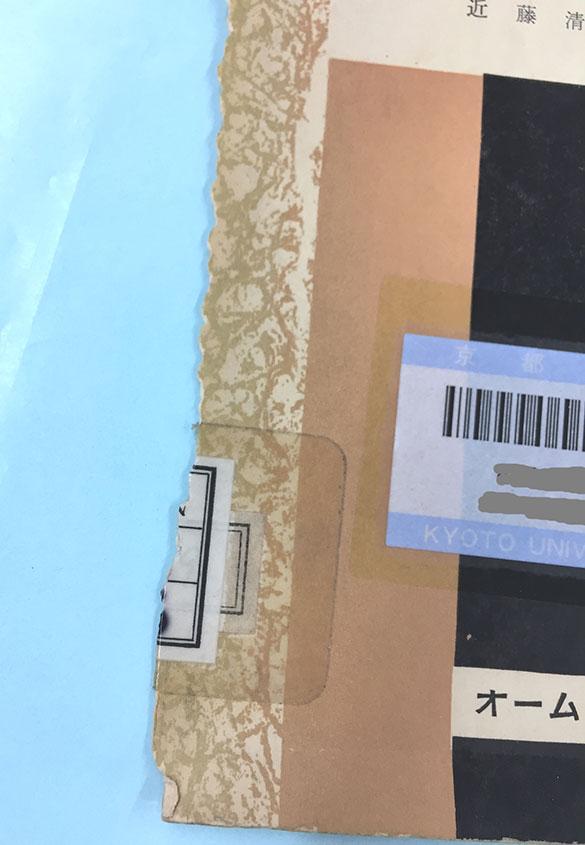 (写真3) | 表紙と背をつなぐ修理 ~修理法を見定める~ - 京都大学図書館資料保存ワークショップ | 活版印刷研究所