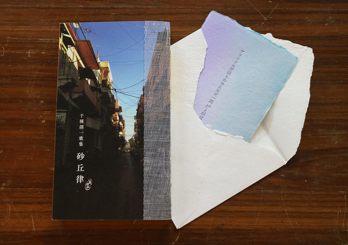 写真7 | 活版印刷と紙の染色 - Miki Wang | 活版印刷研究所