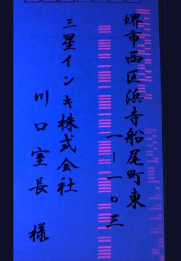 偽造防止用インキ | 特殊な印刷効果が得られるインキ 蓄光インキ と 偽造防止用インキ - 三星インキ株式会社 | 活版印刷研究所