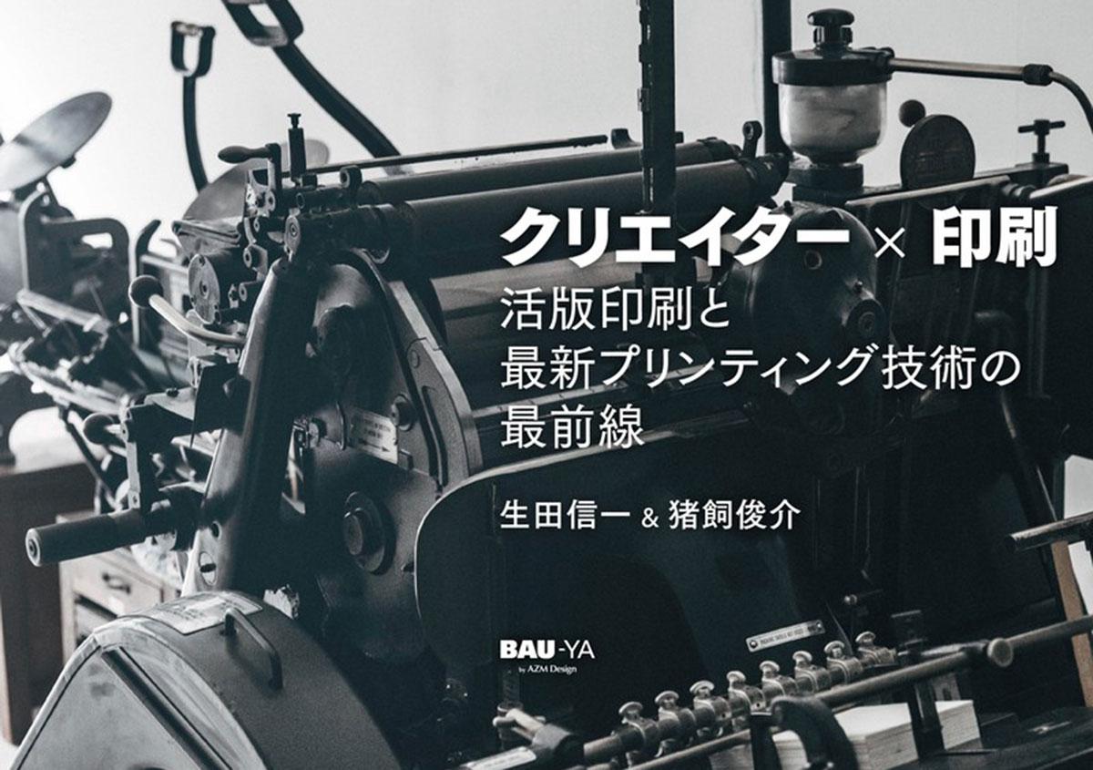 講座「クリエイター × 印刷 活版印刷と最新プリンティング技術の最前線」を開催