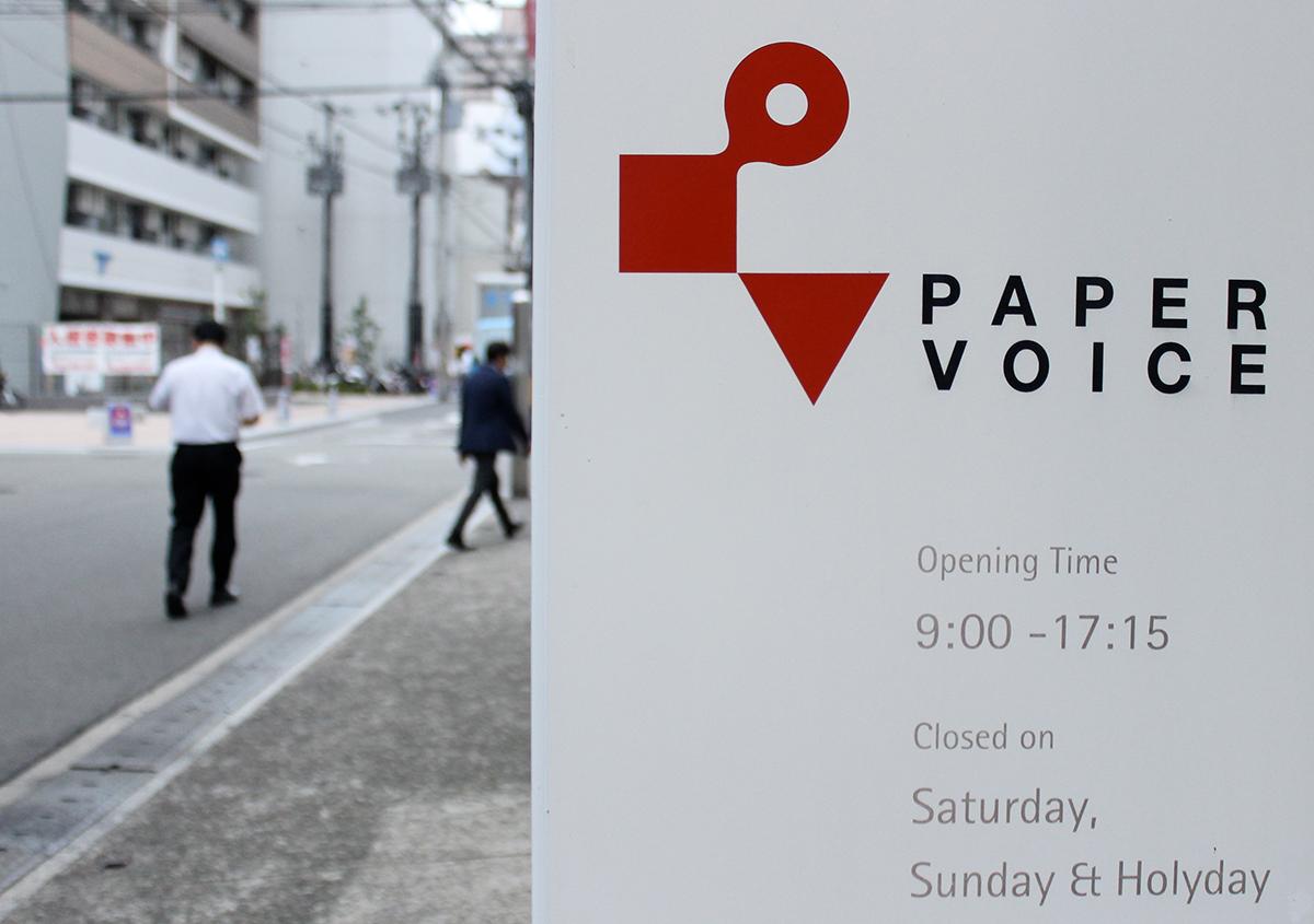 写真1 | 紙とものづくりを愛するすべての人たちのために ペーパーボイス大阪 - 白須美紀 | 活版印刷研究所