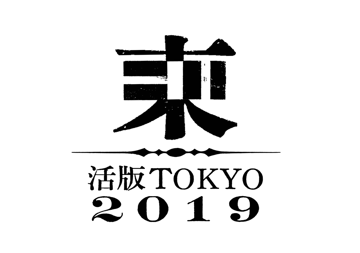 8月30日から9月1日までの3日間、東京の神田神保町で「活版TOKYO 2019」を開催