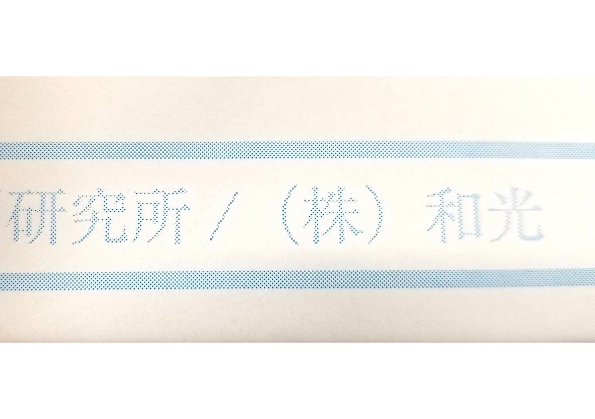 (写真4) | AMスクリーンについて - (株)和光 | 活版印刷研究所