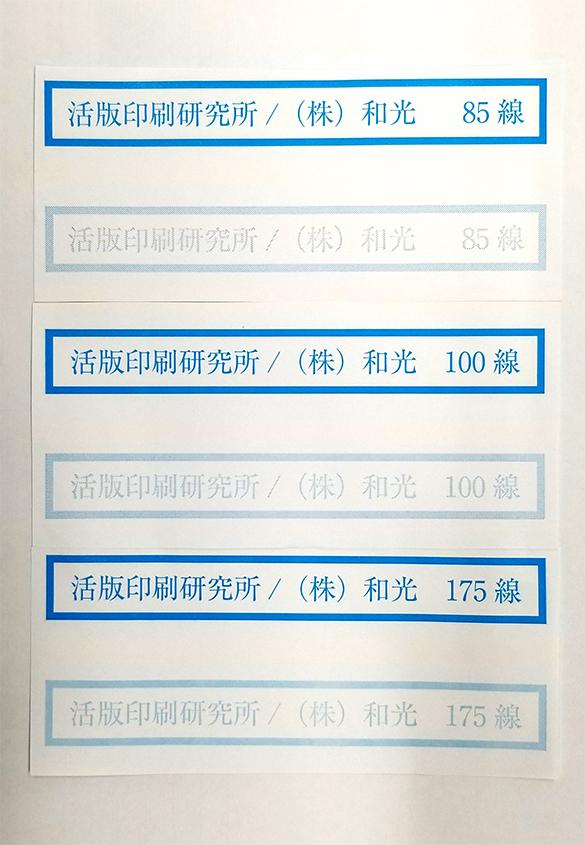 (写真2) | AMスクリーンについて - (株)和光 | 活版印刷研究所