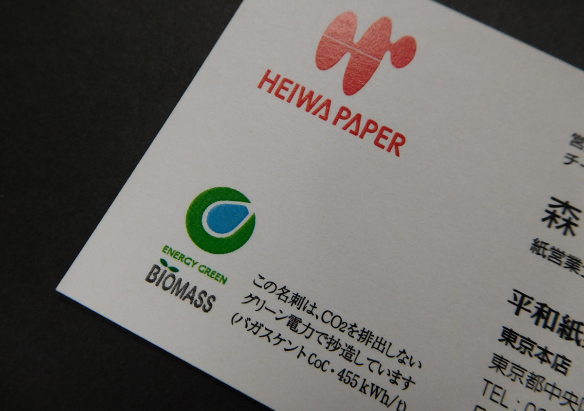 環境と紙(その1)
