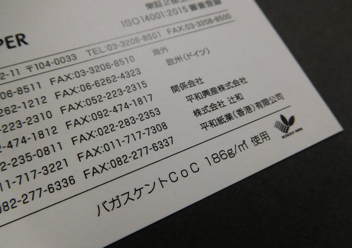 名刺裏 | 環境と紙(その1) - 平和紙業株式会社 | 活版印刷研究所
