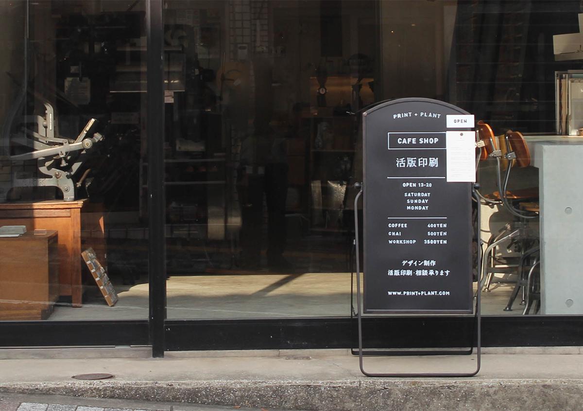 印刷カフェ Print+Plantが都立大学駅にオープン、不思議な空間を覗いてきました - 生田信一(ファーインク) | 活版印刷研究所