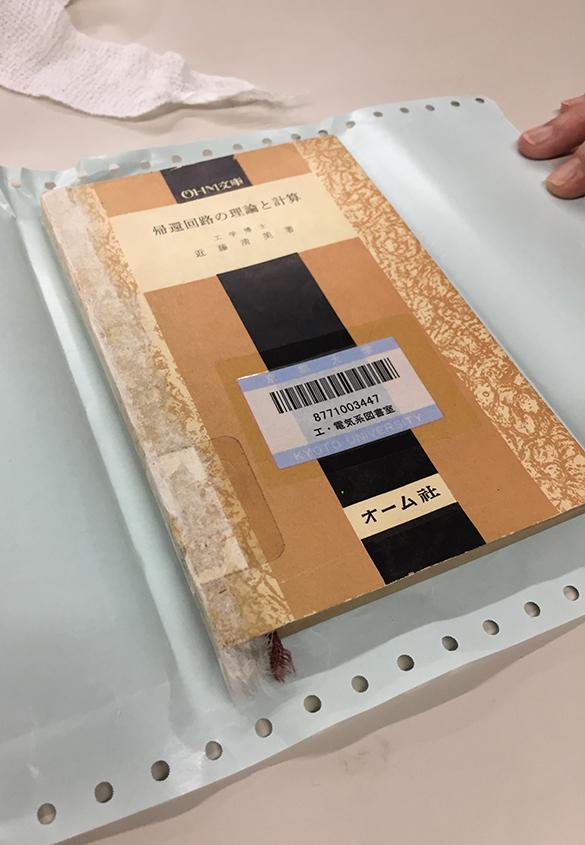 写真2 | 表紙と背をつなぐ修理 ~修理法を見定める~ その2 - 京都大学図書館資料保存ワークショップ | 活版印刷研究所