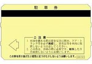 駐車券 | 特殊インキ 示温インキと磁性インキ - 三星インキ株式会社 | 活版印刷研究所