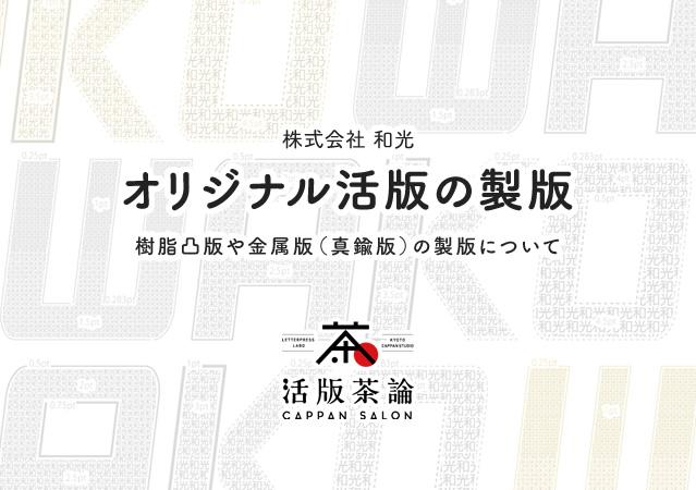 【活版茶論 #9】オリジナル活版の製版