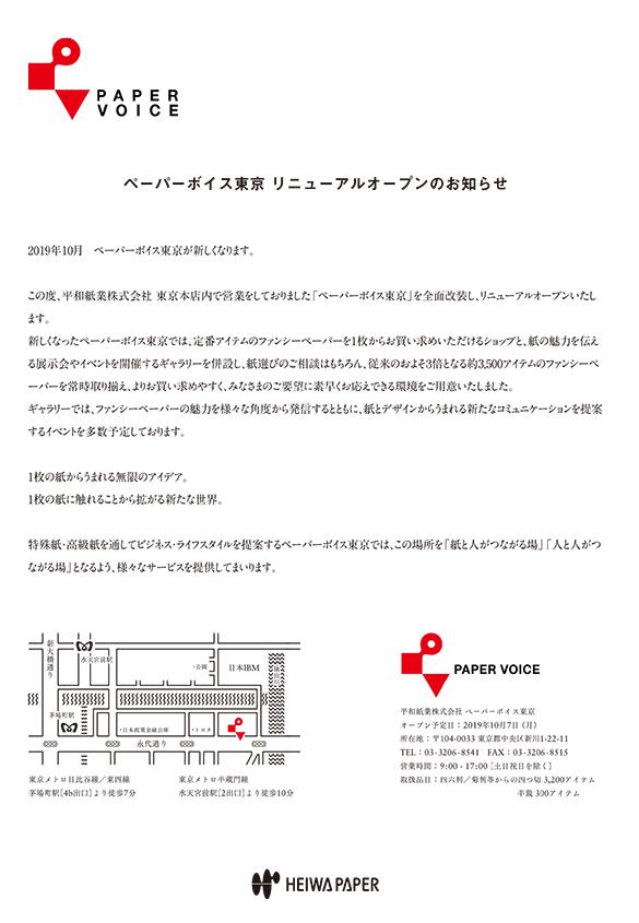 ペーバーボイス東京リニューアルオープンのお知らせ - 平和紙業株式会社 | 活版印刷研究所