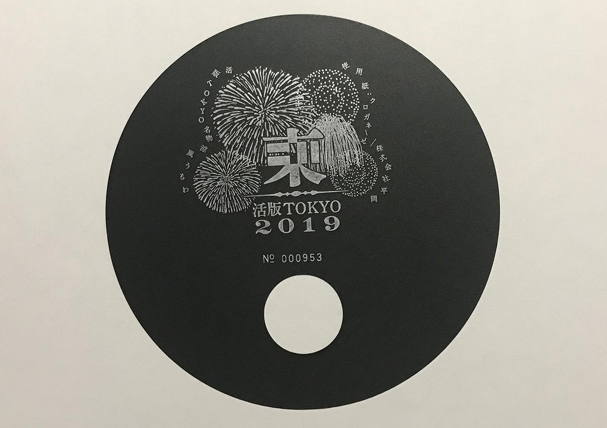 (写真1) | 活版TOKYO 2019 に行ってきました - 生田信一(ファーインク) | 活版印刷研究所
