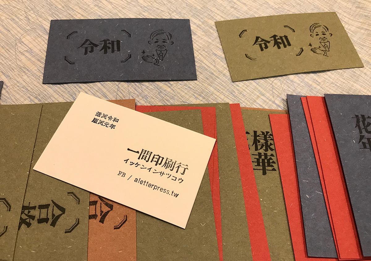 (写真11) | 活版TOKYO 2019 に行ってきました - 生田信一(ファーインク) | 活版印刷研究所