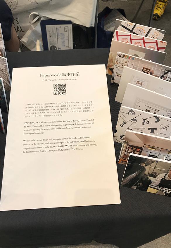 (写真20) | 活版TOKYO 2019 に行ってきました - 生田信一(ファーインク) | 活版印刷研究所