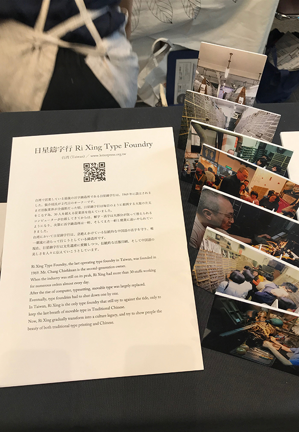(写真21) | 活版TOKYO 2019 に行ってきました - 生田信一(ファーインク) | 活版印刷研究所