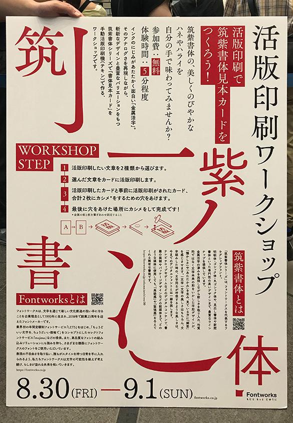 (写真6) | 活版TOKYO 2019 に行ってきました - 生田信一(ファーインク) | 活版印刷研究所