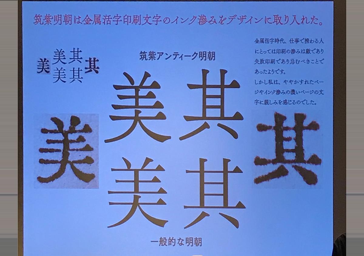 (写真9) | 活版TOKYO 2019 に行ってきました - 生田信一(ファーインク) | 活版印刷研究所