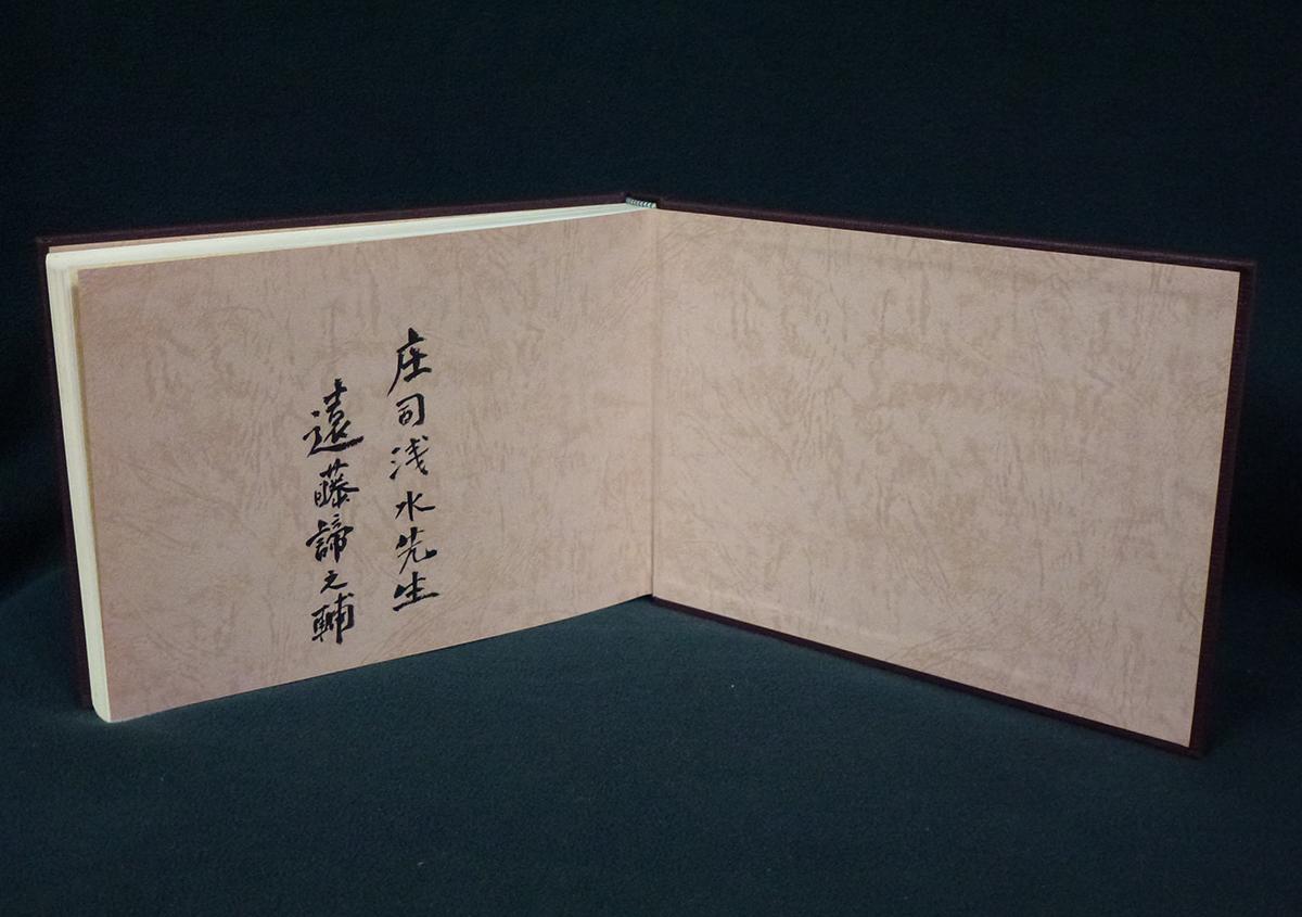 遠藤諦之輔著『古文書修補六十年』物語