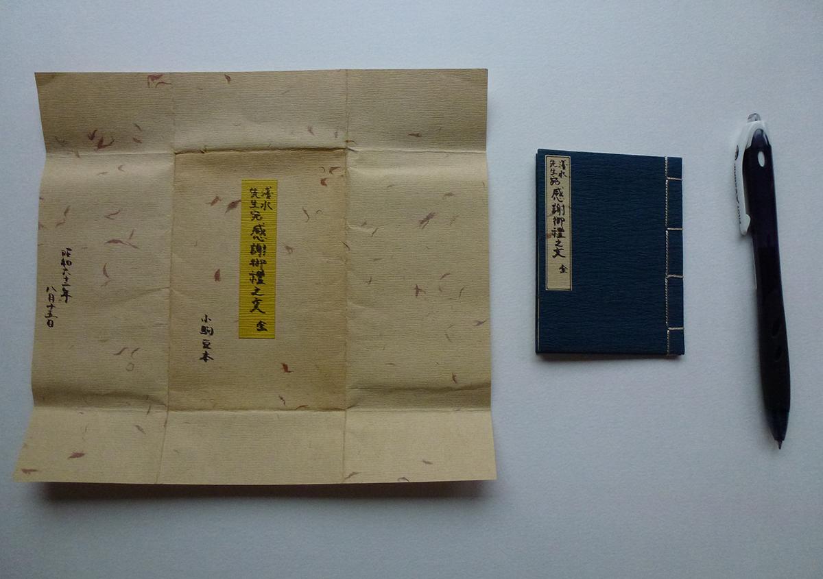 (写真2) | 遠藤諦之輔著『古文書修補六十年』物語 - 京都大学図書館資料保存ワークショップ | 活版印刷研究所