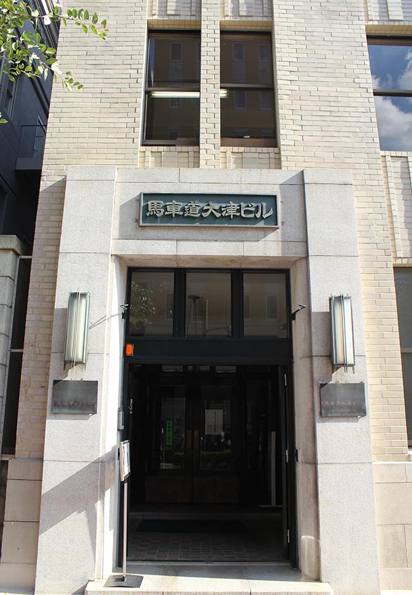 (写真2)馬車道大津ビルの外観。ビルの銘板には「横浜市認定歴史的建物 1936」の文字が記されています。 | 「字心」─活版・活字をエンターテインメントに! - 生田信一(ファーインク) | 活版印刷研究所