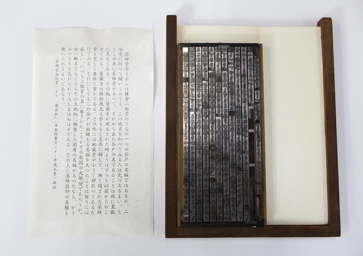 (写真20) | 「字心」─活版・活字をエンターテインメントに! - 生田信一(ファーインク) | 活版印刷研究所
