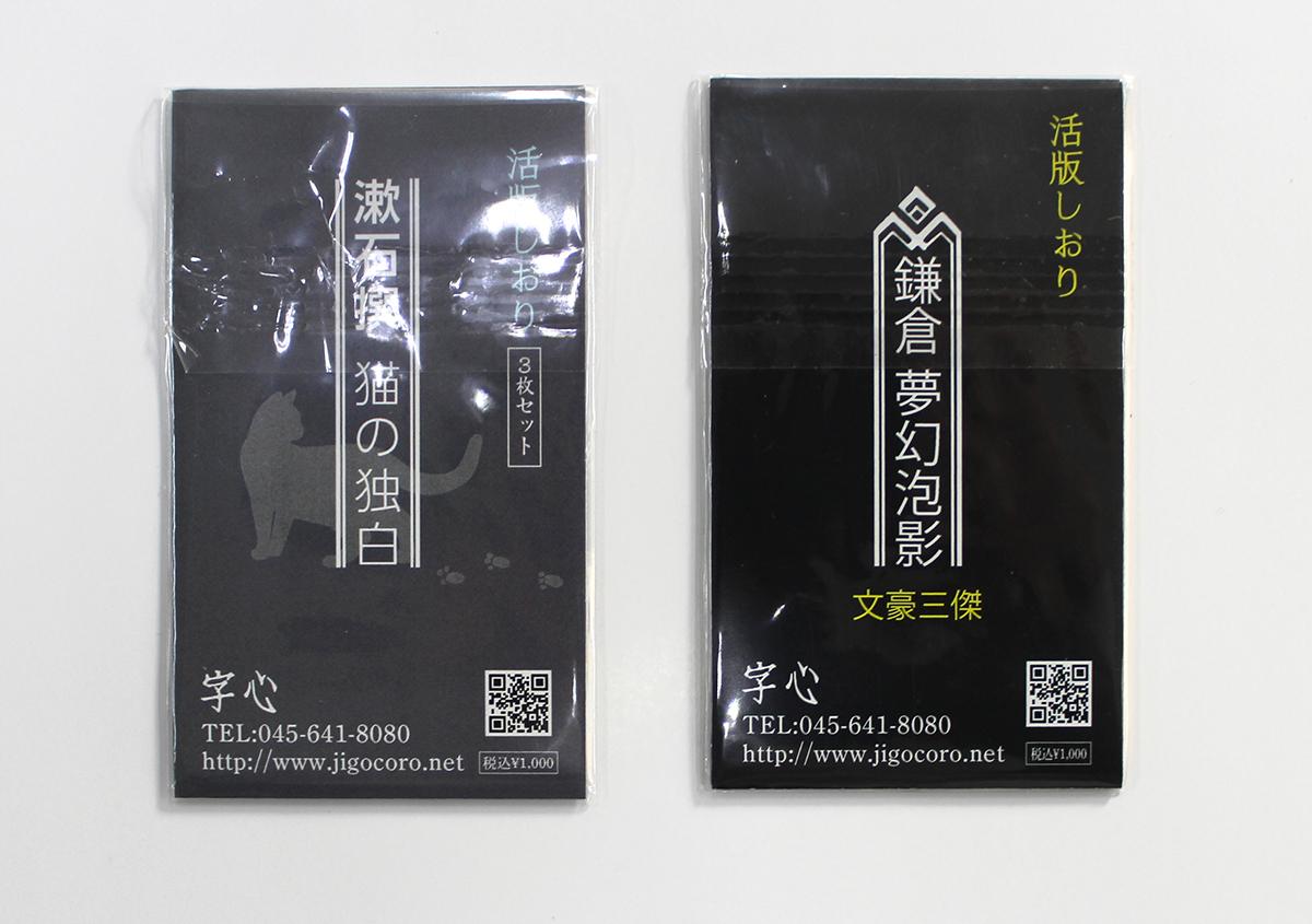 (写真6) | 「字心」─活版・活字をエンターテインメントに! - 生田信一(ファーインク) | 活版印刷研究所