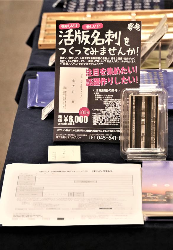 (写真7) | 「字心」─活版・活字をエンターテインメントに! - 生田信一(ファーインク) | 活版印刷研究所