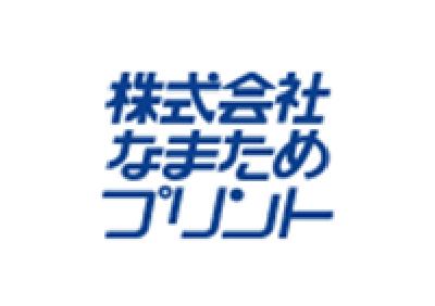 株式会社なまためプリント 生天目 真
