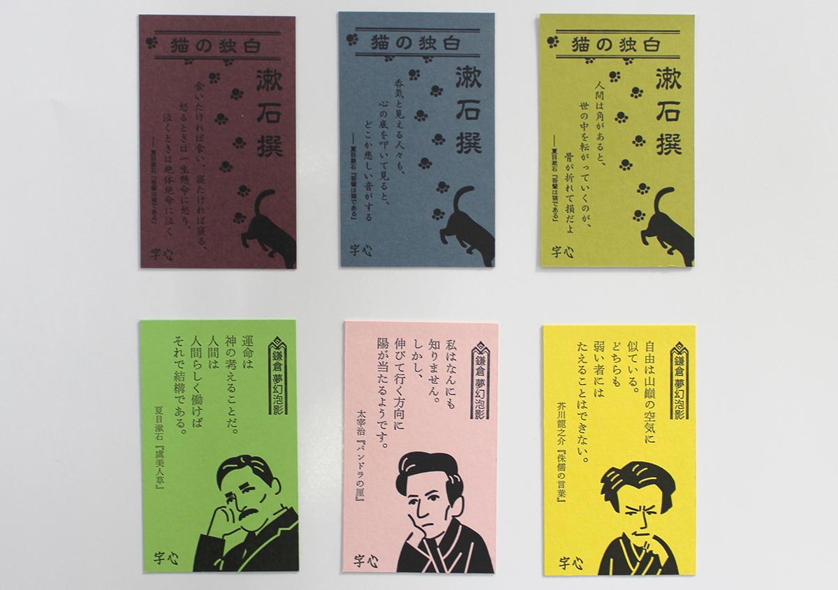 「字心」─活版・活字をエンターテインメントに!