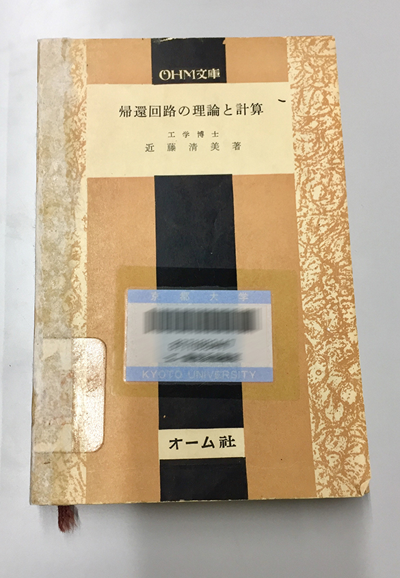 表紙 | 表紙と背をつなぐ修理 ~修理法を見定める~ 完結編 そして、あらたな試み「番外編」始まる。 - 京都大学図書館資料保存ワークショップ | 活版印刷研究所