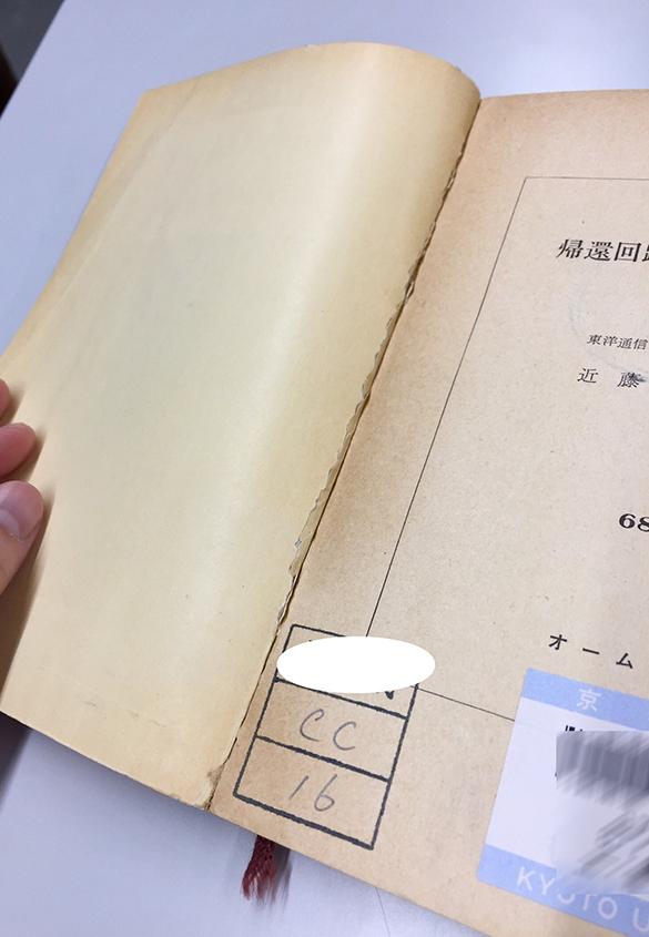表紙を開いている写真 | 表紙と背をつなぐ修理 ~修理法を見定める~ 完結編 そして、あらたな試み「番外編」始まる。 - 京都大学図書館資料保存ワークショップ | 活版印刷研究所