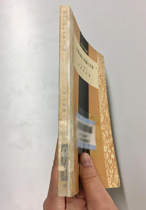 背タイトルの部分 | 表紙と背をつなぐ修理 ~修理法を見定める~ 完結編 そして、あらたな試み「番外編」始まる。 - 京都大学図書館資料保存ワークショップ | 活版印刷研究所