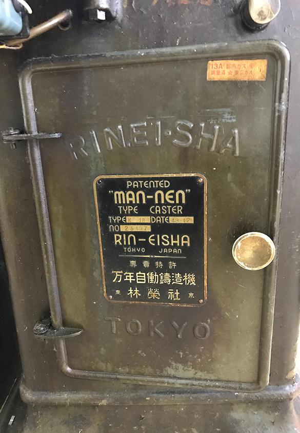 (写真11) | 築地活字で活字鋳造の現場を見学しました - 生田信一(ファーインク) | 活版印刷研究所