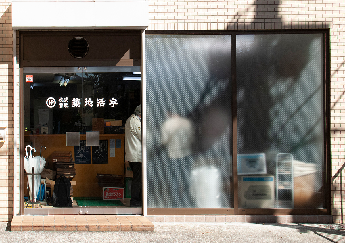 (写真2) | 築地活字で活字鋳造の現場を見学しました - 生田信一(ファーインク) | 活版印刷研究所