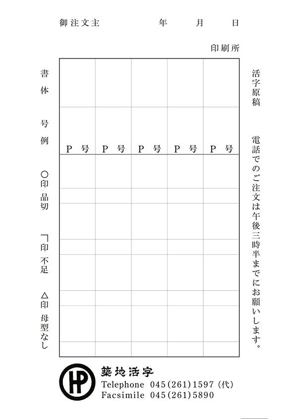(写真28) | 築地活字で活字鋳造の現場を見学しました - 生田信一(ファーインク) | 活版印刷研究所