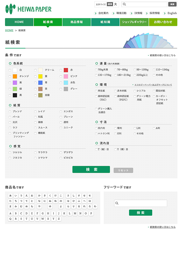 (写真3)「紙検索」の画面。条件には色系統、紙質、感覚、連量、環境、寸法、流れ目の項目があります。またフリーワードで検索することもできます。 | 平和紙業 ペーパーボイス東京がリニューアル、「PPP」展に行ってきました - 生田信一(ファーインク) | 活版印刷研究所