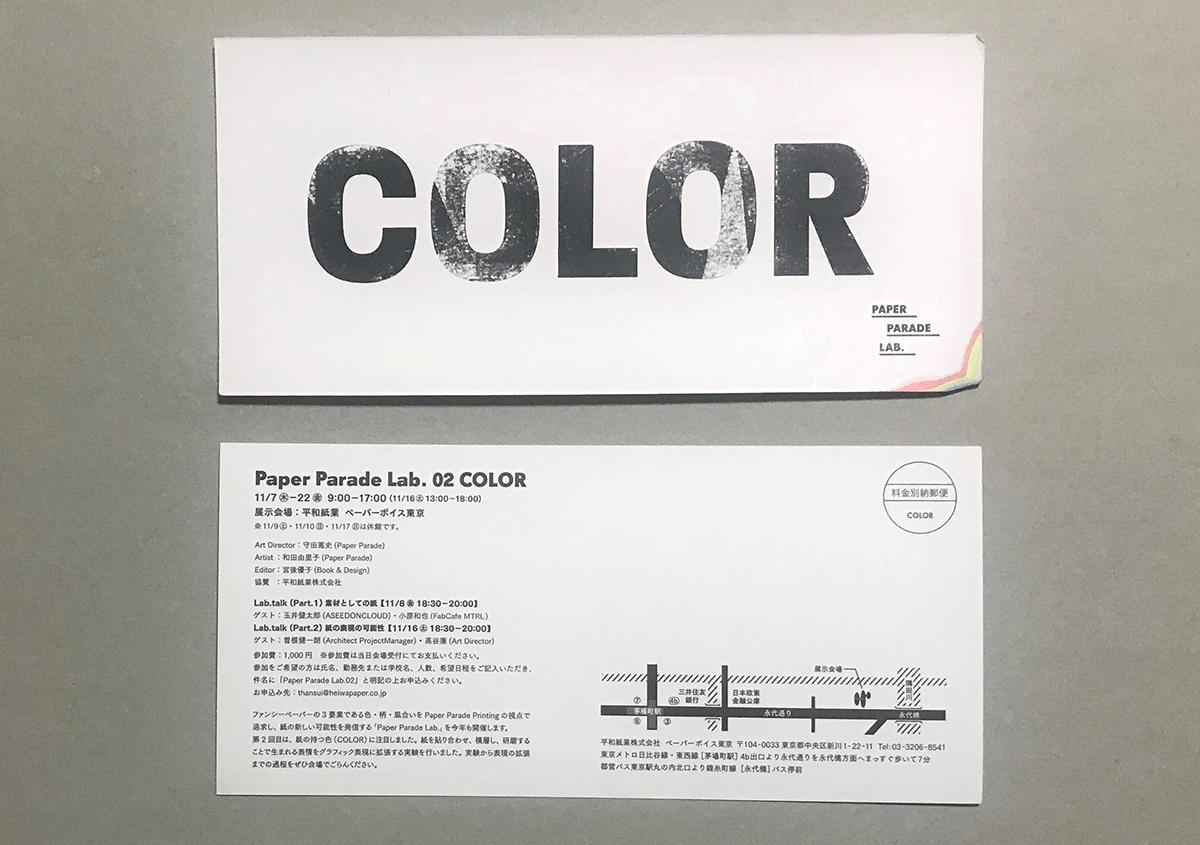 (写真27) | 「Paper Parade Lab. 02 COLOR」展に行ってきました - 生田信一(ファーインク) | 活版印刷研究所