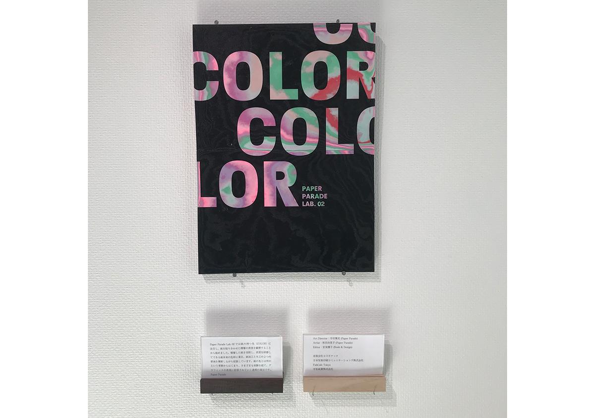 (写真6) | 「Paper Parade Lab. 02 COLOR」展に行ってきました - 生田信一(ファーインク) | 活版印刷研究所