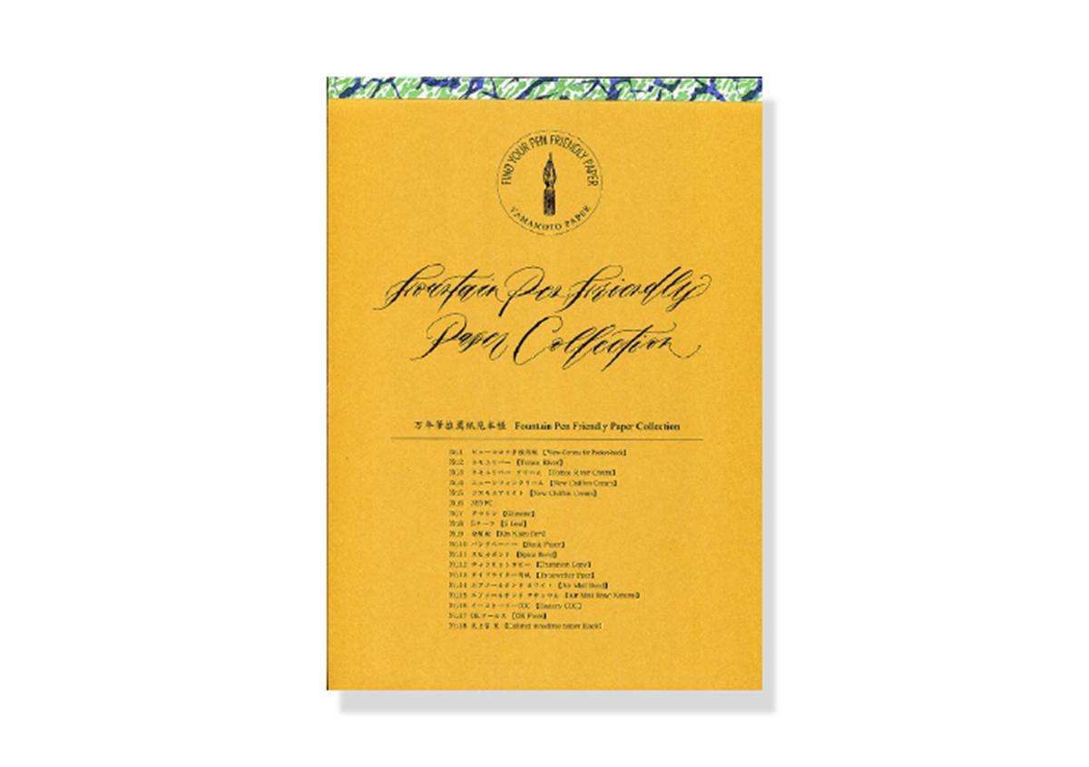 写真6 | 「日本一面白い紙屋さん」を目指して 山本紙業 - 白須美紀 | 活版印刷研究所