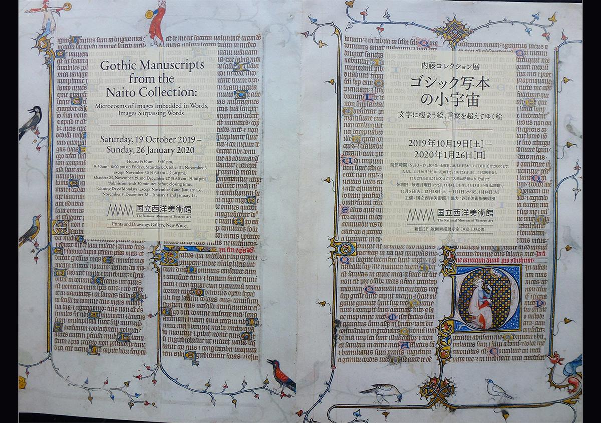 二つの「手による彩色装飾写本展」について思うこと 内藤コレクション展:ゴシック写本の小宇宙 内藤コレクション展Ⅱ:中世からルネサンスの写本 祈りと絵