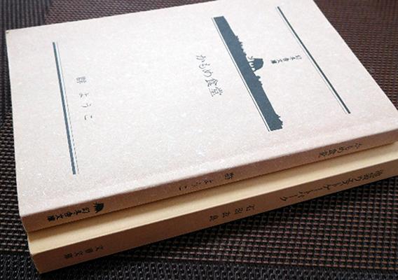 (写真2) | 文庫本 - 平和紙業株式会社 | 活版印刷研究所