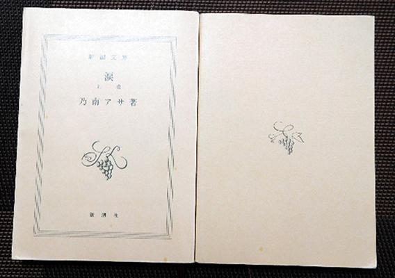 (写真3) | 文庫本 - 平和紙業株式会社 | 活版印刷研究所