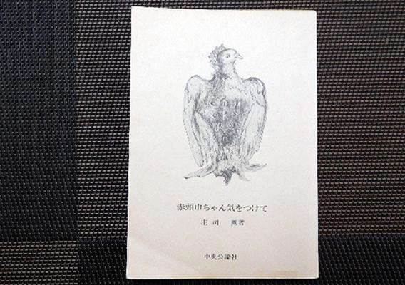 (写真4) | 文庫本 - 平和紙業株式会社 | 活版印刷研究所