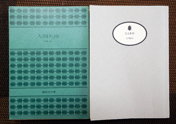 (写真5) | 文庫本 - 平和紙業株式会社 | 活版印刷研究所
