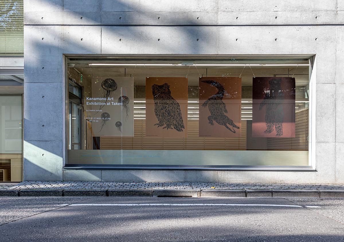 (写真2) | 『AOYAMA CREATORS STOCK 16 内田喜基展 Kanamono Art Exhibition at Takeo』に行ってきました - 生田信一(ファーインク) | 活版印刷研究所