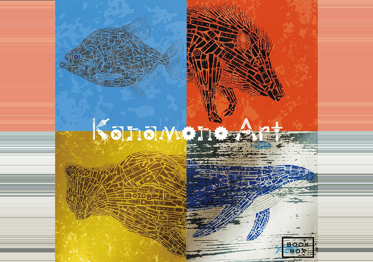 (写真21) | 『AOYAMA CREATORS STOCK 16 内田喜基展 Kanamono Art Exhibition at Takeo』に行ってきました - 生田信一(ファーインク) | 活版印刷研究所