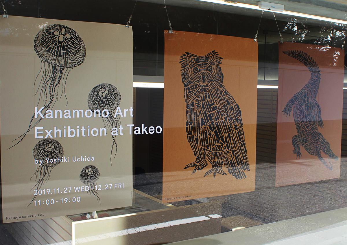 『AOYAMA CREATORS STOCK 16 内田喜基展 Kanamono Art Exhibition at Takeo』に行ってきました