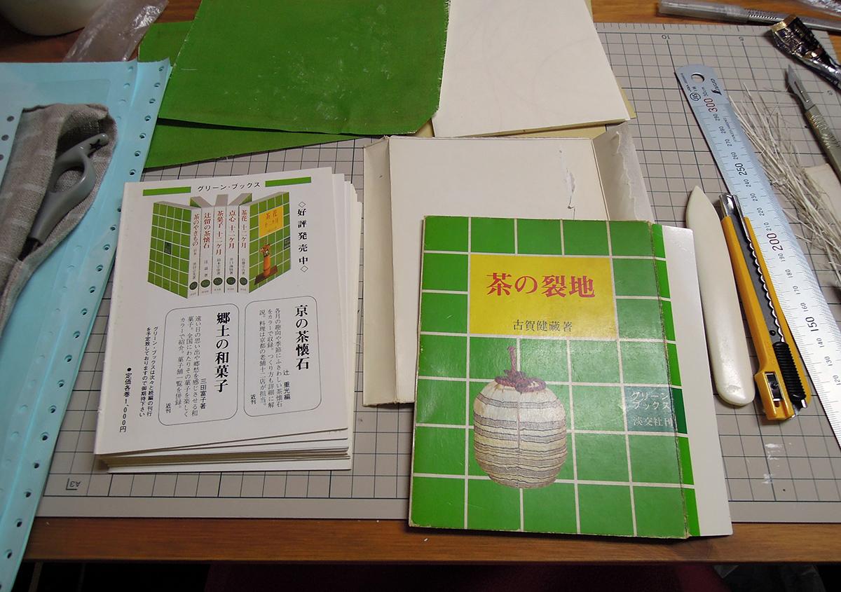 (写真1)解体した糸綴じの本。これから改装を始めます。 | 資料保存ワークショップ「番外編」その活動の様子 - 京都大学図書館資料保存ワークショップ | 活版印刷研究所