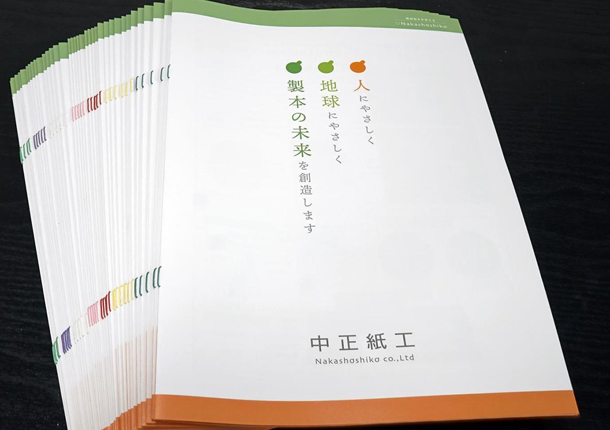 〝環境製本を考える会社〟中正紙工が「紙のホチキス」を開発しました
